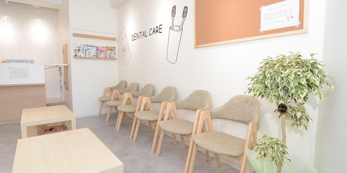 古淵の歯医者、みんなの歯医者イメージ